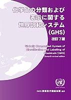 化学品の分類および表示に関する世界調和システム(GHS)改訂7版