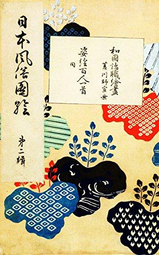 日本風俗図絵 二巻(全十二巻)