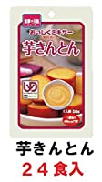 ホリカフーズ おいしくミキサー 「芋きんとん 50g×24食入」 1ケース (区分4:かまなくてよい) E1273