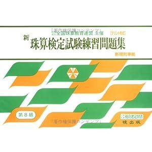 新珠算検定試験練習問題集 8級編 (全国珠算教育連盟主催 珠算検定試験)