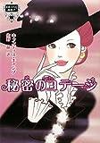 秘密のコテージ―伯爵夫人の縁結び〈1〉 (MIRA文庫)