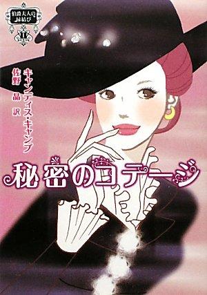 秘密のコテージ―伯爵夫人の縁結び〈1〉 (MIRA文庫)の詳細を見る