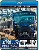 相鉄・JR直通線 4K撮影作品 相模鉄道12000系 海老名~新宿 往復【Blu-ray Disc】