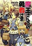 魔王さんちの勇者さま (徳間デュアル文庫)
