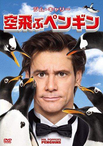 空飛ぶペンギン [DVD]の詳細を見る