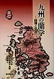 九州の蘭学―越境と交流