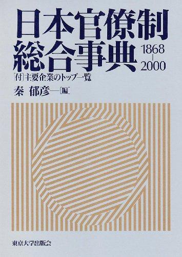 日本官僚制総合事典 1868‐2000