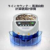 Hoomya 日本硬貨専用 270枚/分 高速コインカウンター 自動計算 硬貨計数機 最新版(日本語説明書付き)(グレー)