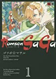 Romsen Saga / ゴツボ☆マサル のシリーズ情報を見る