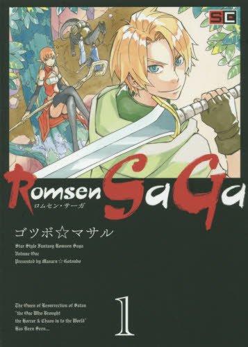 Romsen Saga(1) (ビッグガンガンコミックス)の詳細を見る