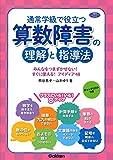 通常学級で役立つ 算数障害の理解と指導法 (学研のヒューマンケアブックス)