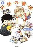 天使の事情 (5) (バンブーコミックス 4コマセレクション)