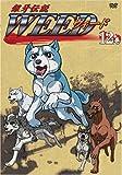 銀牙伝説 WEED 12巻 [DVD]