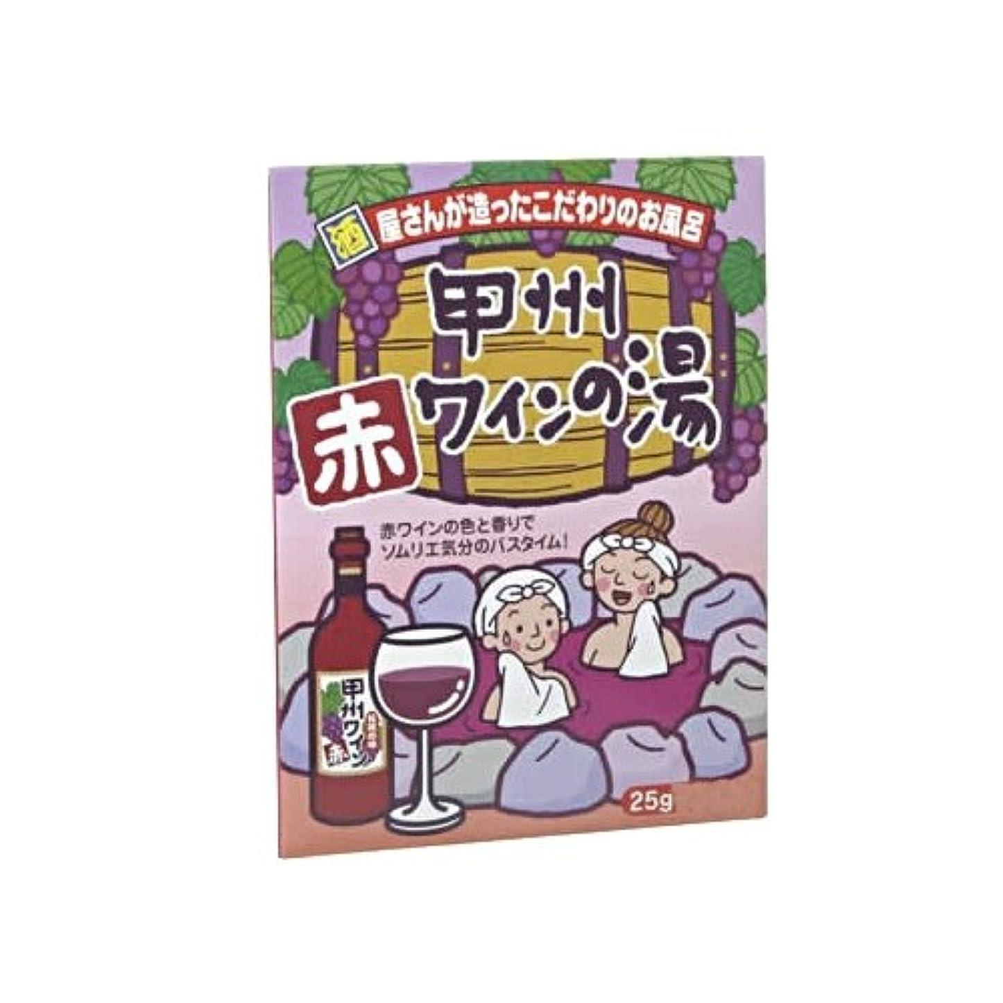 法王センサー衣類甲州赤ワインの湯 25G