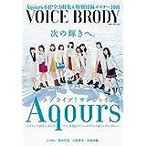 VOICE BRODY vol.2 (白夜ムック568)
