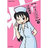 やまいだれ(1) (バンブー・コミックス)