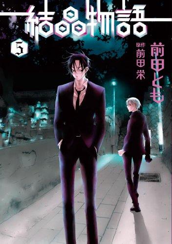 結晶物語 (5) (ウィングス・コミックス)の詳細を見る
