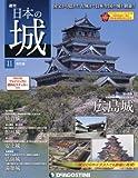 日本の城 改訂版 11号 (広島城) [分冊百科]