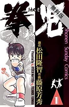 拳児(1)【期間限定 無料お試し版】 (少年サンデーコミックス)