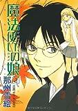 魔法使いの娘 (2) (ウィングス・コミックス)