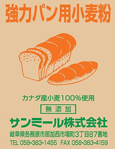 サンミール 強力パン用粉 10kg