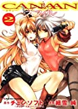CANAAN スフィル(2) (Emotion Comics)