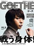 GOETHE(ゲーテ) 2018年 06 月号 (雑誌)