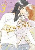 凪のお暇 3 (A.L.C.DX)