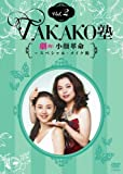 TAKAKO塾Vol.2 劇的!小顔革命~スペシャル・メイク術 [DVD]