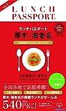 ランチパスポート厚木・海老名版 vol.1 (ぴあMOOK)