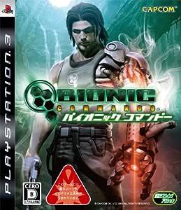 バイオニック コマンドー - PS3