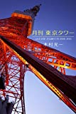 月刊 東京タワーvol.6 近景・芝公園4丁目 2006-2015