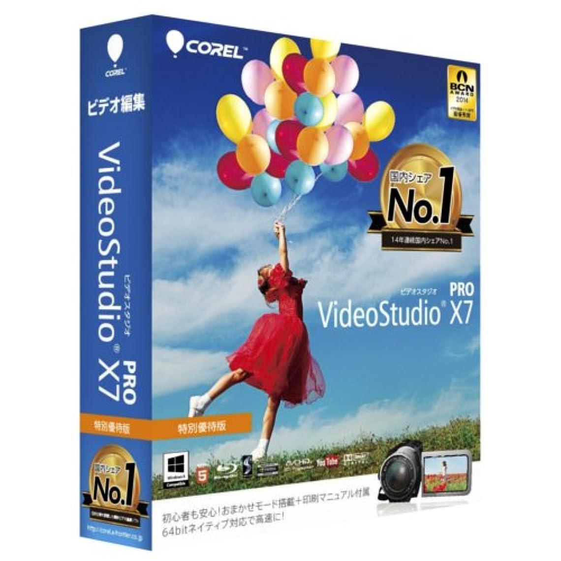 学習者人里離れたバイアスVideoStudio Pro X7 特別優待版