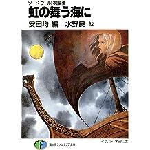 ソード・ワールド短編集 虹の舞う海に (富士見ファンタジア文庫)