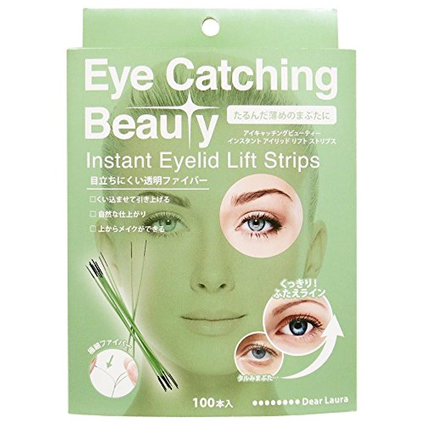 複製二十アナニバーアイキャッチングビューティー (Eye Catching Beauty) インスタント アイリッド リフト ストリップス ECB-J03 100本