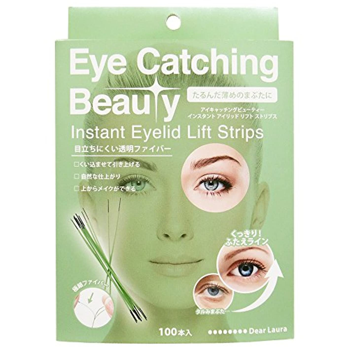 安息かりてメタリックアイキャッチングビューティー (Eye Catching Beauty) インスタント アイリッド リフト ストリップス ECB-J03 100本