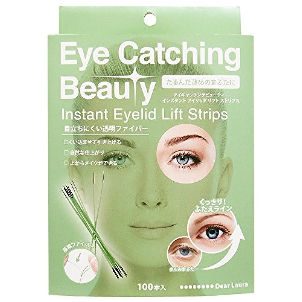 加速する未使用有名アイキャッチングビューティー (Eye Catching Beauty) インスタント アイリッド リフト ストリップス ECB-J03 100本