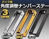 バイク用 角度調整可能 ナンバーステー 汎用 ナンバープレート KB-NUMSTAY ブラック