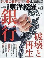 週刊東洋経済 2018年9/29号 [雑誌]
