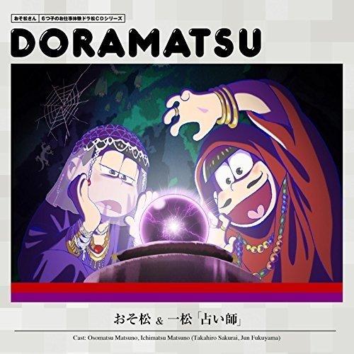 おそ松さん 6つ子のお仕事体験ドラ松CDシリーズ おそ松&一松『占い師』の詳細を見る