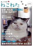 ねこねた Vol.2 (DIA Collection)
