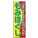 のぼり旗 もみほぐし (W600×H1800)