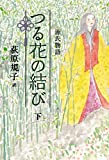 源氏物語 つる花の結び(下)