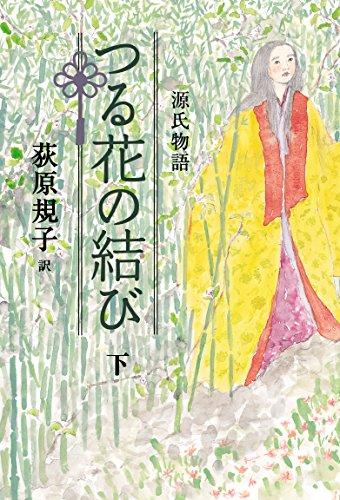 [画像:源氏物語 つる花の結び(下)]