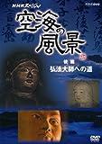 NHKスペシャル 空海の風景 後編 弘法大師への道 [DVD]