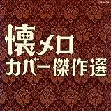決定盤 懐メロ名曲カバー傑作選