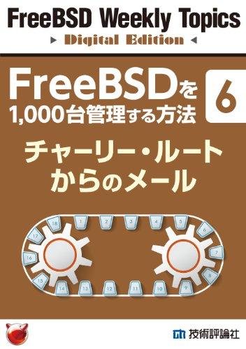 FreeBSDを1, 000台管理する方法(...