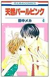 天然パールピンク 第4巻 (花とゆめCOMICS)