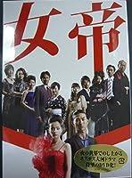 初回特典 女帝DVD-BOX 松田翔太 加藤ローサ 斉藤祥太 前田愛