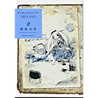 ディエンビエンフーTRUE END(2) (アクションコミックス(月刊アクション))